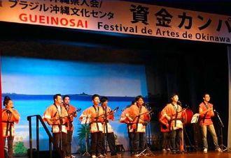 会場を盛り上げた琉球民謡保存会・ニーセーターの演奏=サンパウロ市の県人会本部
