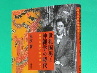 世礼国男と沖縄学の時代(森話社・6264円)
