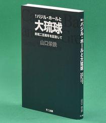 英人バジル・ホールと大琉球(不二出版・2052円)/やまぐち・えいてつ 1938年那覇市生まれ。米プリンストン大、スタンフォード、エール大を経て、県立看護大教授を歴任。「バジル・ホール研究会」名誉会長。「沖縄 島人の歴史」など訳書多数。著書に「英人日本学者チェンバレンの研究」など