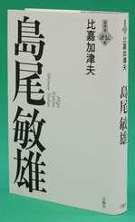 言視舎・3780円/ひが・かつお 1944年久志村(現名護市)生まれ。沖縄大中退。在学中に「発想」を創刊し7号まで編集に携わる。72年個人誌「脈」を創刊。著書に詩画集「流され王」など
