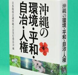 「沖縄の環境・平和・自治・人権」(七つ森書館・2700円)/日本環境会議は「公害研究委員会」のメンバーを中心に1979年設立。大学研究者や専門家、実務家、弁護士、医師、ジャーナリスト、市民運動のリーダーなど会員約500人。沖縄大会の実行委員長は沖大名誉教授の桜井国俊氏