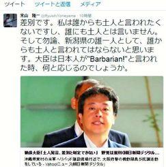 鶴保沖縄担当相の見解に対する米山隆一新潟県知事のツイート