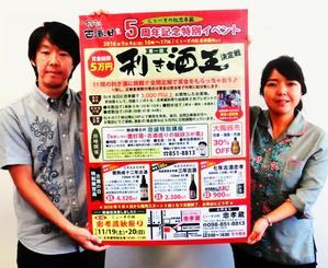 利き酒王決定戦をPRする徳田企画課長(左)、玉城仁美さん=沖縄タイムス社