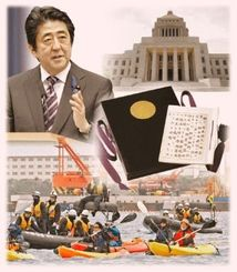 (左上から時計回りで)演説する安倍晋三首相、国会議事堂、日本国憲法、工事の進む辺野古海上で、カヌーに乗り抗議をする市民や取り締まる海上保安官らのコラージュ