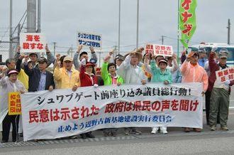 辺野古新基地建設に抗議する県議会与党会派でつくる議員団ら=8日午前、名護市辺野古