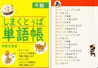 しまくとぅばプレ検定の単語帳サンプル(県しまくとぅば普及センター提供)