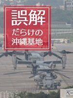 誤解だらけの沖縄基地