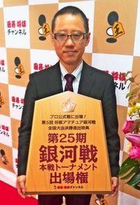 普久原さん将棋アマ銀河戦全国準V 来年プロと対戦