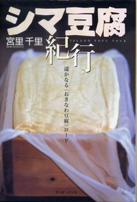 [沖縄県産本コレ読んだ?]宮里千里著「シマ豆腐紀行-遥かなる〈おきなわ豆腐〉ロード」 食と旅、飽くなき好奇心