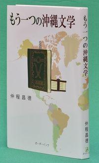 [読書]仲程昌徳著「もう一つの沖縄文学」 翻弄された人々に焦点