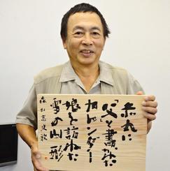 大伴家持大賞の最高賞を受賞した森山高史さん=25日、沖縄タイムス社
