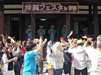 参加者のカチャーシーで盛り上がった沖縄フェスタin京都=京都市・檀王法林寺