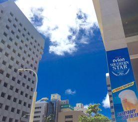 夏らしい青空が広がる那覇市。タイムスビルでのオリオンビール期間限定バーは15日(金)までです。