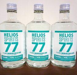 ヘリオス酒造の高濃度アルコール「HELIOS SPIRITS 77」