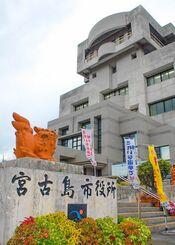 (資料写真)宮古島市役所庁舎