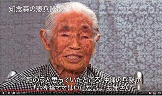 金城静子さんの証言映像