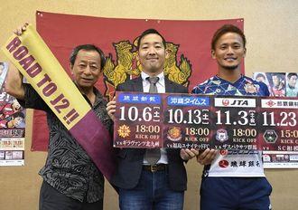 J2ライセンス取得を報告した(右から)FC琉球の徳元悠平、倉林啓士郎代表、県協会の具志堅朗会長=県庁