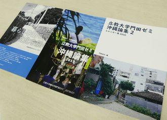 これまでに門田ゼミが発行した沖縄に関する論文をまとめた冊子