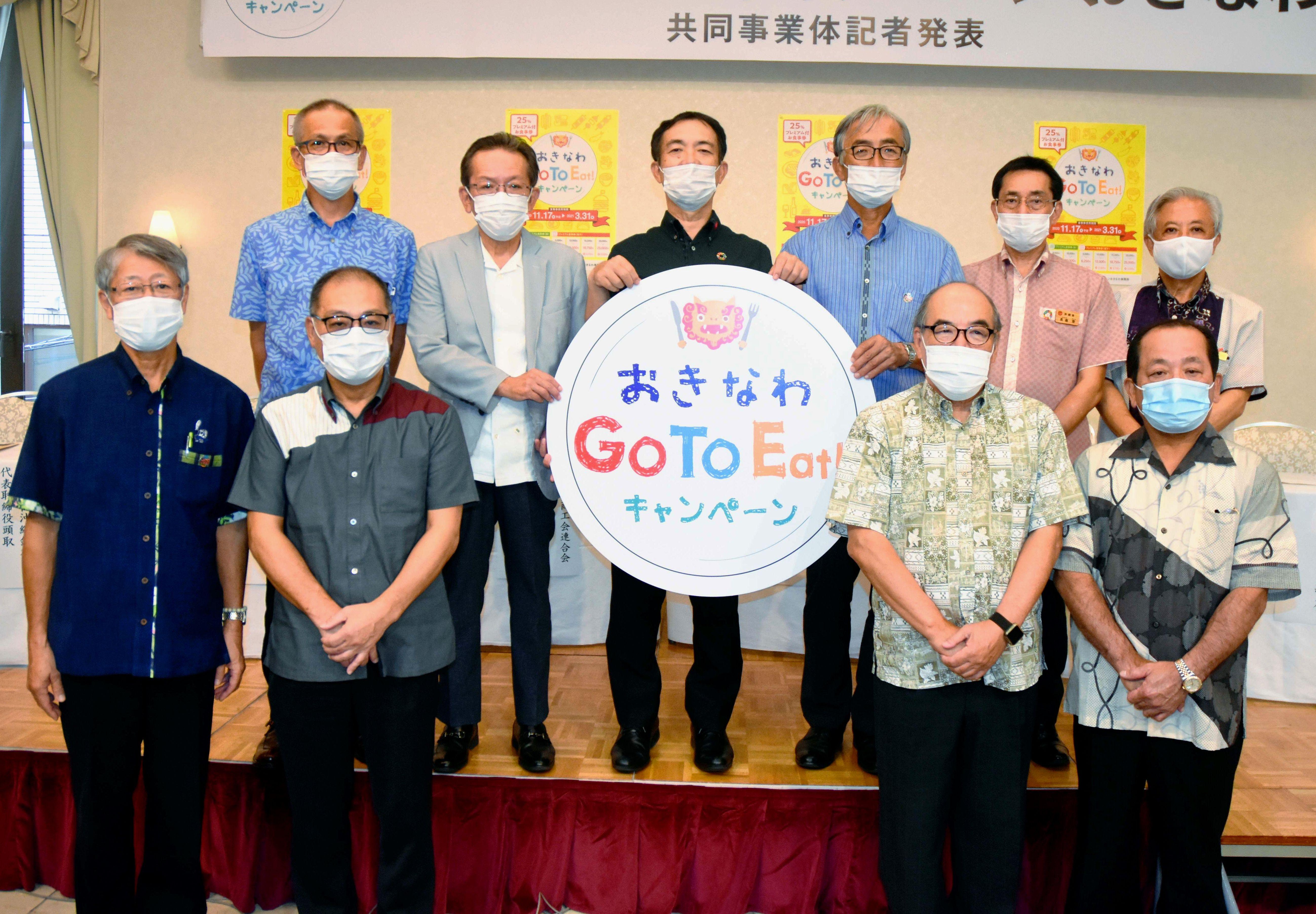 沖縄 ゴートゥー イート キャンペーン
