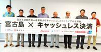 タクシー カード決済/宮古島 利便性向上へ実験