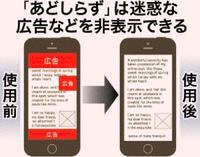 不要な広告、非表示に スマホの押し間違い・データ量軽減に効果 IT企業がアプリ販売