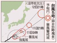 台風5号:大東島、暴風域抜ける 離島船便55便が運休
