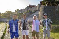 """ケツメイシの""""沖縄愛""""に惚れ、オリオンビールがCM起用へ 5月から放送開始"""