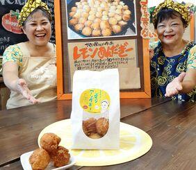 レモンアンダギーを勧める多和田敬子さん(左)と山城洋子さん=4日、宜野湾市志真志のハッピーモア市場