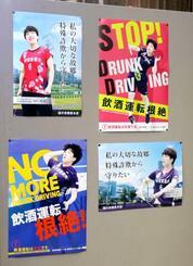福井県警の「安全・安心サポーター」に就任した女子バドミントンの山口茜選手が起用されたポスター=30日午後、福井県警本部