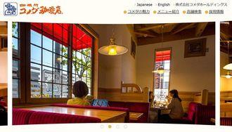 コメダ珈琲店の公式ホームページ