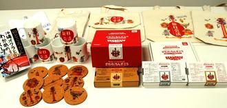 龍柱会議のブランドで展開する土産品=那覇市・なは産業支援センター