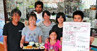 娘や孫の協力を得ながら店を切り盛りする店主の山口修さん(前列左)と妻のゆかりさん(同2人目)