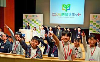 「こども新聞サミット」開会式で会議の成功を誓い、未来宣言をするこども記者たち=27日、東京都・日本科学未来館
