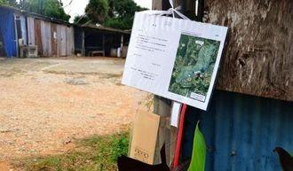 工作物を撤去し、土地の利用中止を求める掲示物と関連文書を同封した封書=9日、嘉手納弾薬庫知花地区