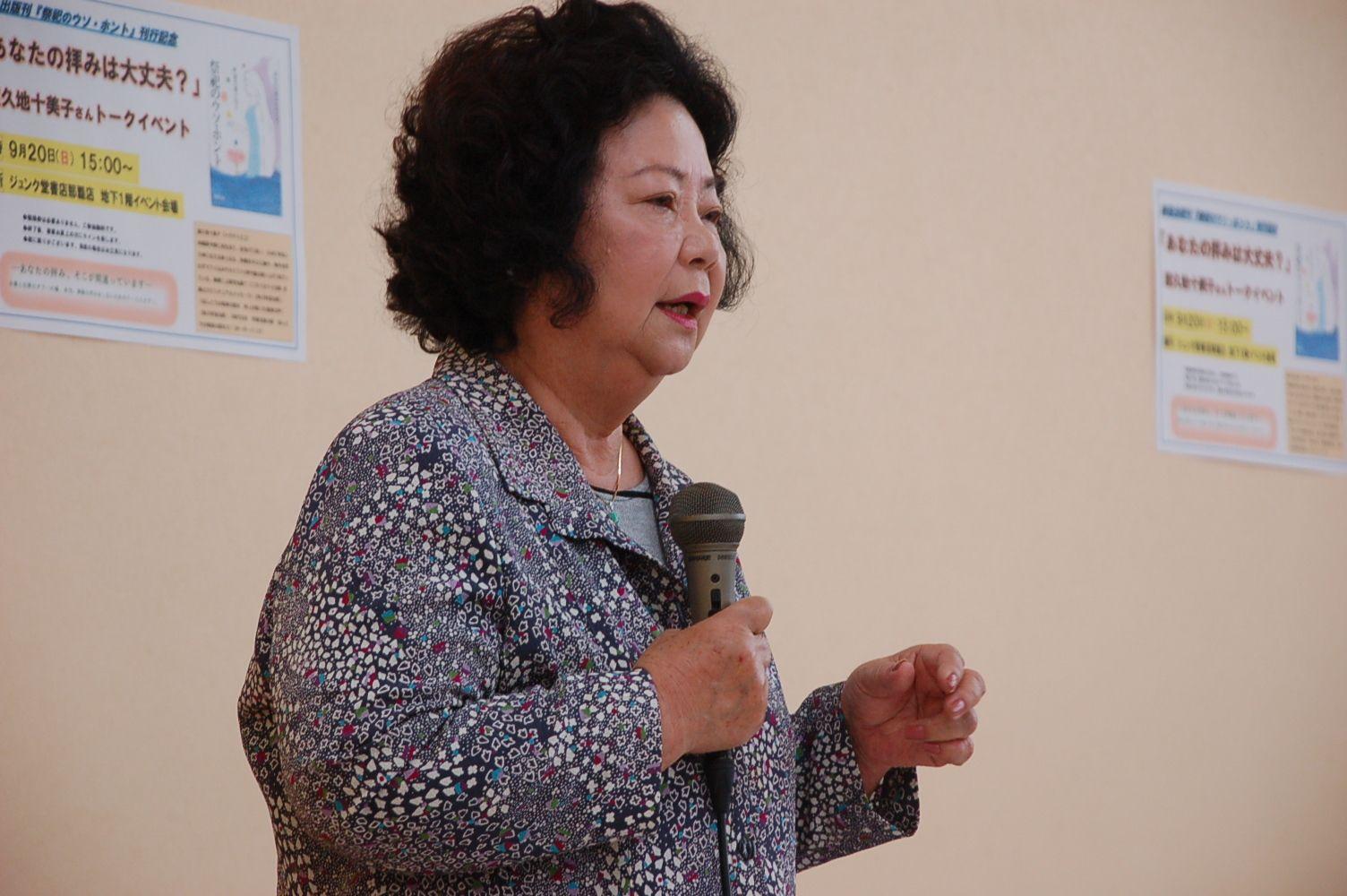 美子 渡久地 十 『祭祀のウソ・ホント』の著者、渡久地十美子さんが語る神と霊