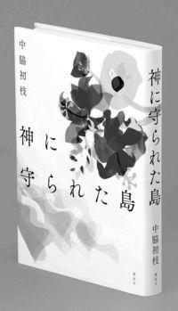 [読書]/小説/中脇初枝著/神に守られた島/沖永良部にも訪れた戦争