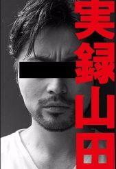 「実録山田」(ワニブックス刊)