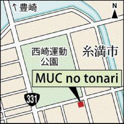 フラワーショップ&カフェ MUC no tonari