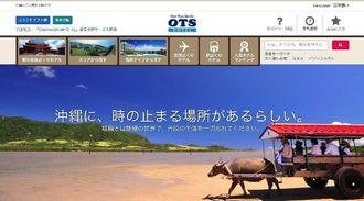 OTSが開設したホテル予約サイト(同社提供)