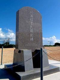 伊良部大橋架橋実現に尽力 顕彰碑を建立 故川満さん感謝