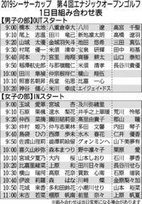 シーサー杯 84人参戦/ゴルフ 名護で10日開幕