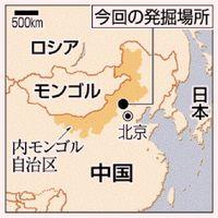 10世紀の金メッキ冠/中国 騎馬民族の墓から