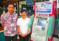 ATMが「めんそーれ」 沖縄ファミマに320台 宮古・石垣のしまくとぅばも