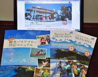 観光バリアフリー 沖縄県が対応マニュアル作成