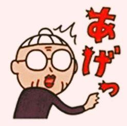 あげっ(沖縄タイムス公式LINEスタンプから)
