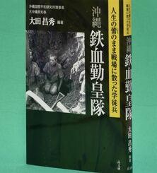 沖縄 鉄血勤皇隊(高文研・2160円)
