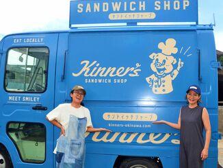 キッチンカー「Kinner's」を前に「地産地消を盛り上げたい」と意気込む喜納忍代表(右)と店長の岸部しのぶさん=6月29日、うるま市