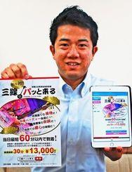開発した「三線パッと来る」をPRする奥浜代表=8日、沖縄タイムス社