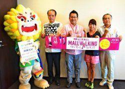 「楽しく歩いて健康づくりを」と呼び掛けるイオン琉球の末吉康敏会長(右から4人目)ら=13日、沖縄タイムス社