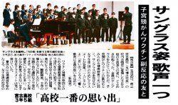 山川さんが感動した、生徒らの友情を伝える宮古高校の記事(2015年10月23日付)